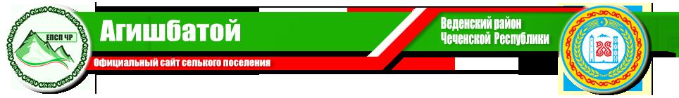 Агишбатой | Администрация Веденского Района ЧР